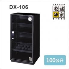 【收藏家】 電子防潮箱 DX-106