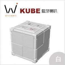 【Wiseways】KUBE藍牙喇叭(白)