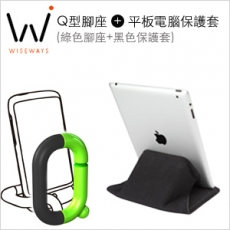 【Wiseways】Q型腳座(綠) + 10吋平板電腦保護套(黑)