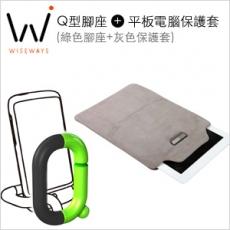 【Wiseways】Q型腳座(綠) + 10吋平板電腦保護套(灰)