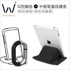 【Wiseways】Q型腳座(銀) + 10吋平板電腦保護套(黑)
