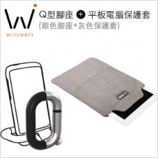 【Wiseways】Q型腳座(銀) + 10吋平板電腦保護套(灰)