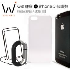 【Wiseways】Q型腳座(銀) + iPhone5 保護殼(透明白)