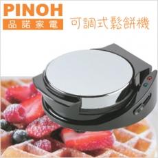 【品諾】 可調式鬆餅機(H24)