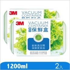 【3M】 FLC6000真空保鮮盒長方形1.2L (2入組)