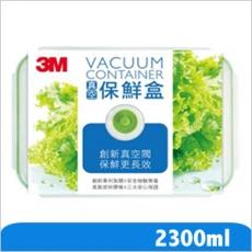 【3M】 FLC6000真空保鮮盒長方形2.3L