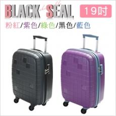【BLACK SEAL】日系果凍硬殼箱(19吋)