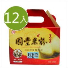 【國豐】米粉(含米量100%) 12包/組