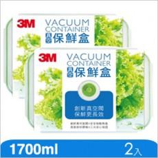 【3M】FLA1700真空保鮮盒長方形1.7L(2入組)(agriii粉絲團優惠價)