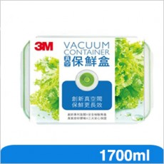 【3M】FLA1700真空保鮮盒長方形1.7L(agriii粉絲團優惠價)