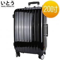 【EQ0001-03】正品ITO 日本伊藤潮牌 20吋 PC+ABS鏡面鋁框硬殼行李箱/登機箱 08系列-黑色