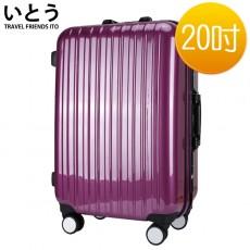 【EQ0001-04】正品ITO 日本伊藤潮牌 20吋 PC+ABS鏡面鋁框硬殼行李箱/登機箱 08系列-紫色