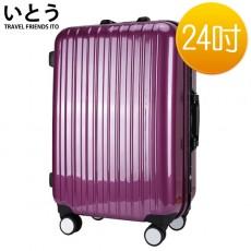 【EQ1001-04】正品ITO 日本伊藤潮牌 24吋 PC+ABS鏡面鋁框硬殼行李箱 08系列-紫色