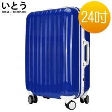 【EQ1001-09】正品ITO 日本伊藤潮牌 24吋 PC+ABS鏡面鋁框硬殼行李箱 08系列-藍色