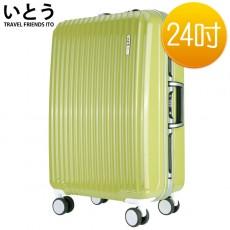 【EQ1002-07】正品ITO 日本伊藤潮牌 24吋 PC+ABS鏡面鋁框硬殼行李箱 0313系列-綠