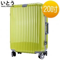 【EQ0005-08】正品ITO 日本伊藤潮牌 20吋 ABS+PC鏡面鋁框硬殼行李箱/登機箱2195系列-蘋果綠