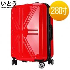 【038003-04】正品ITO 日本伊藤潮牌 28吋 PC+ABS鏡面鋁框硬殼行李箱0633系列-米字紅