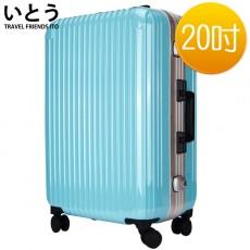 【038004-03】正品ITO 日本伊藤潮牌 20吋 PC鏡面加寬鋁框硬殼行李箱/登機箱 6003系列-藍色