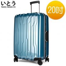 【038015-01】正品ITO 日本伊藤潮牌 20吋 PC鏡面鋁框硬殼行李箱 0101系列-冰藍