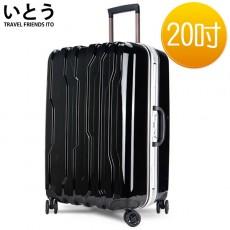 【038015-03】正品ITO 日本伊藤潮牌 20吋 PC鏡面鋁框硬殼行李箱 0101系列-黑色