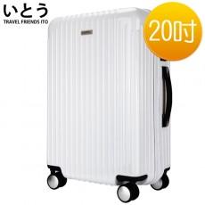 【EQ3004-04】正品ITO 日本伊藤潮牌 20吋 PC鏡面拉鍊硬殼行李箱/登機箱 2093系列-雪山白