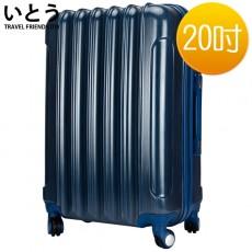 【EQ3007-01】正品ITO 日本伊藤潮牌 20吋 金屬拉絲拉鍊硬殼行李箱/登機箱 1005系列-藍色