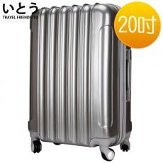 【EQ3007-04】正品ITO 日本伊藤潮牌 20吋 金屬拉絲拉鍊硬殼行李箱/登機箱 1005系列-銀色