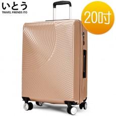【038020-04】日本伊藤潮牌 20吋 超輕量PC拉鍊硬殼行李箱/登機箱 1008系列-杏色