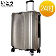【038035-05】正品ITO 日本伊藤潮牌 24吋 PC+ABS鏡面防爆拉鏈硬殼行李箱 2195L系列-金色