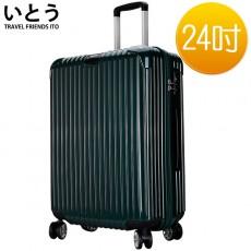 【038035-06】正品ITO 日本伊藤潮牌 24吋 PC+ABS鏡面防爆拉鏈硬殼行李箱 2195L系列-綠色