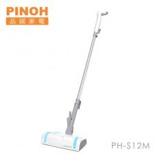 【品諾】多功能蒸汽清潔機(基本款)PH-S12M