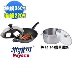 【超值雙鍋】米雅可遠紅外線陶瓷鍋36cm+#304不銹鋼湯鍋 22cm