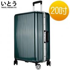 【038047-03】正品ITO 日本伊藤潮牌 20吋 PC鏡面鋁框硬殼行李箱 2131系列-綠色