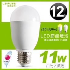 【013004】LA ROSE 11W LED 燈泡(12入)