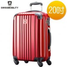 【011017-01】瑞士 瑞動 20吋 時尚超輕大容量PC+ABS拉鏈行李箱/登機箱-暗紅