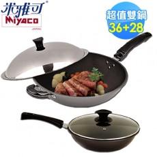特惠!!【米雅可】環保陶瓷鍋組(炒鍋36cm+平鍋28cm)