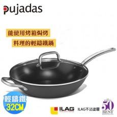 【Pujadas】西班牙輕量鑄鐵不沾小炒鍋-32cm(附蓋)