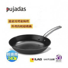 【Pujadas】西班牙輕量鑄鐵不沾平底鍋-24cm