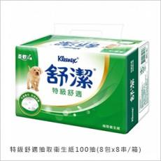 【舒潔】特級舒適抽取衛生紙100抽(8包x8串/箱)
