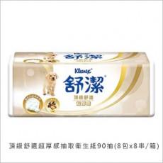 【舒潔】頂級舒適超厚感抽取衛生紙90抽(8包x8串/箱)