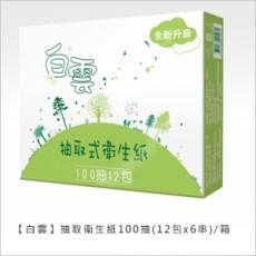 【白雲】抽取衛生紙100抽(12包x6串/箱)