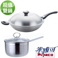 【超值雙鍋】米雅可#316七層複合金炒鍋(36cm) + #304不鏽鋼單把湯鍋(20cm)