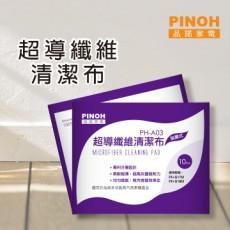 【品諾】蒸汽清潔機(手持款)專用清潔布(PH-A03)/6包組