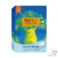 【魔肌美人】牛樟芝鎖水蠶絲面膜(6片/盒)