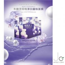 【魔肌美人】牛樟芝珍珠淨白蠶絲面膜(6片/盒)