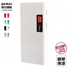 【018006-02】gamax 15000mAh液晶顯示行動電源 X6 BSMI認證 白色