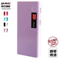 【018006-06】gamax 15000mAh液晶顯示行動電源 X6 BSMI認證 紫色