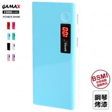 【018006-07】gamax 15000mAh液晶顯示行動電源 X6 BSMI認證 天藍色