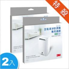 特殺【3M】淨呼吸空氣清淨除濕機專用濾網(2入)(agriii粉絲團優惠價)