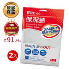【3M】Filtrete保潔墊-平單式枕頭套-2入